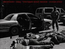 Овсянкин, Слава КПСС, Ветл Удалых, ОВЩ – Откат в 90-е