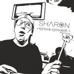 Sharon – Купаж куражей
