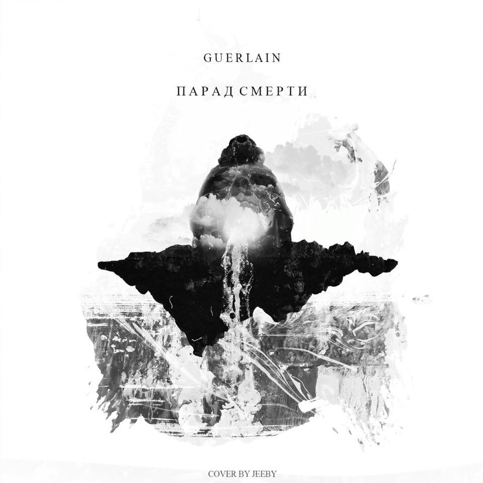 Guerlain – Парад смерти