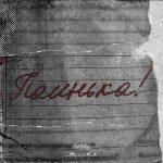 Heartsnow – Паинька
