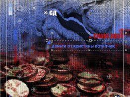 СД & Слава КПСС – Деньги от Кристины Потупчик