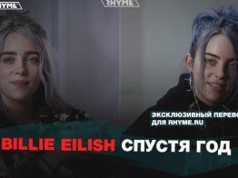 Billie Eilish спустя год