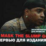 Ski Mask The Slump God – интервью для издания XXL