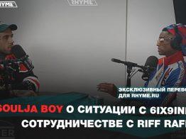 Soulja Boy ситуации с 6ix9ine, сотрудничестве с RiFF RAFF и фрешменах