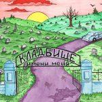 Jubilee – Кладбище имени меня