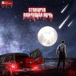 STRKuper – Плачущая ночь