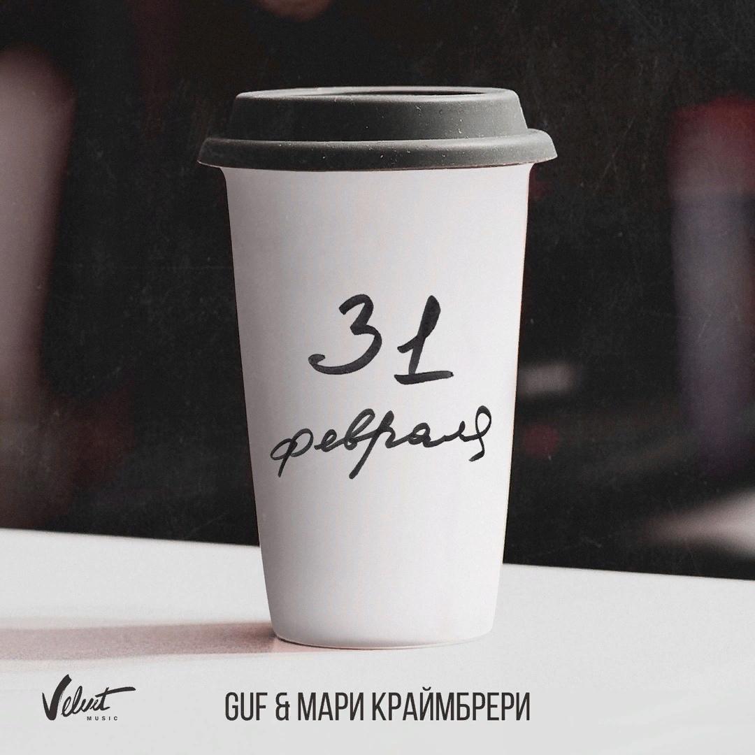 Guf & Мари Краймбрери – 31 февраля