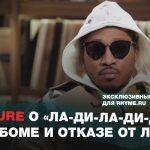 Future рассказал о «Ла-Ди-Ла-Ди-Да», новом альбоме и отказе от лина