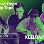 Boulevard Depo, Big Baby Tape, i61, OFFMi & Батерс – Esquire Cypher