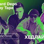 Boulevard Depo, Big Baby Tape, i61, OFFMi & Батерс – Esquire Cypher