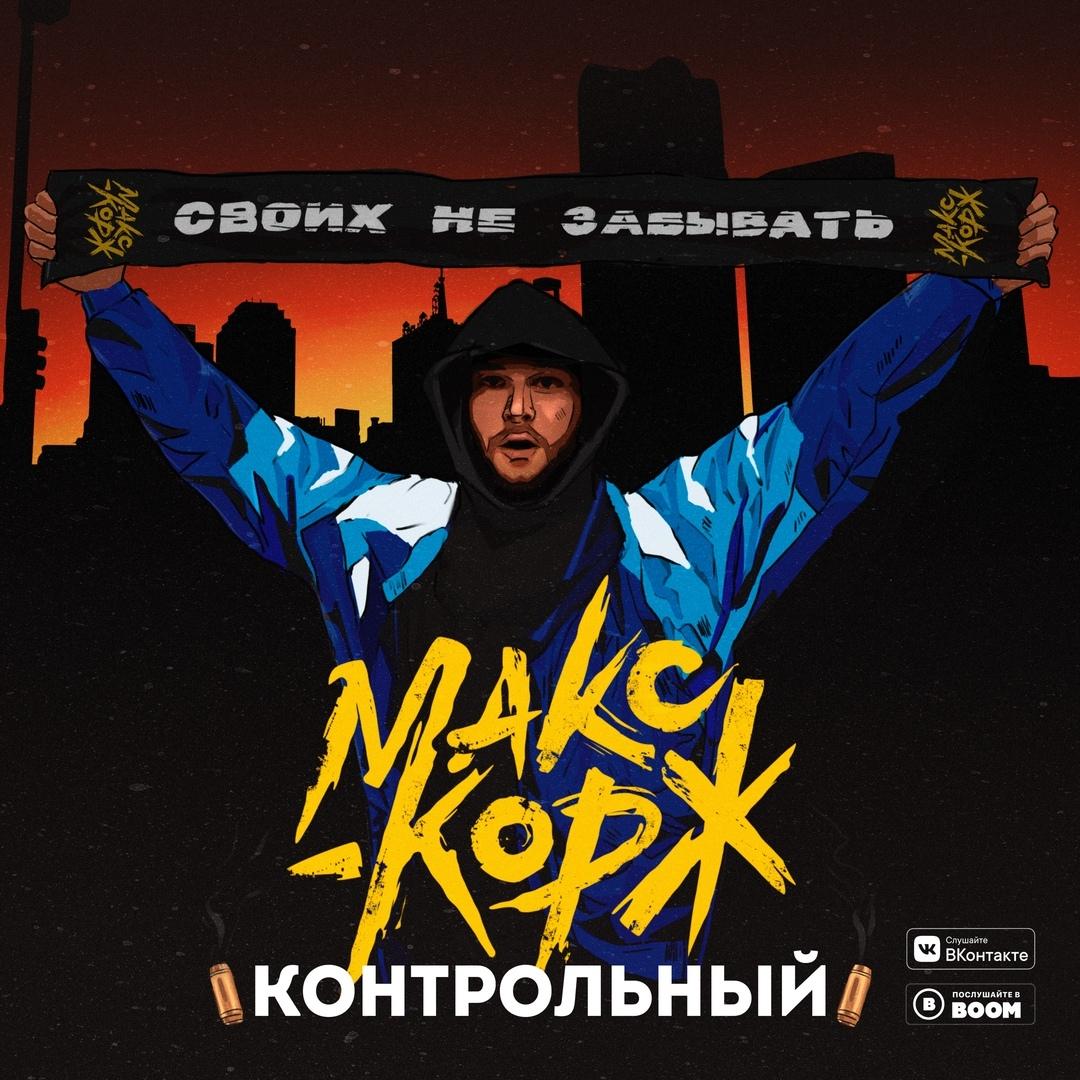 Макс Корж – Контрольный