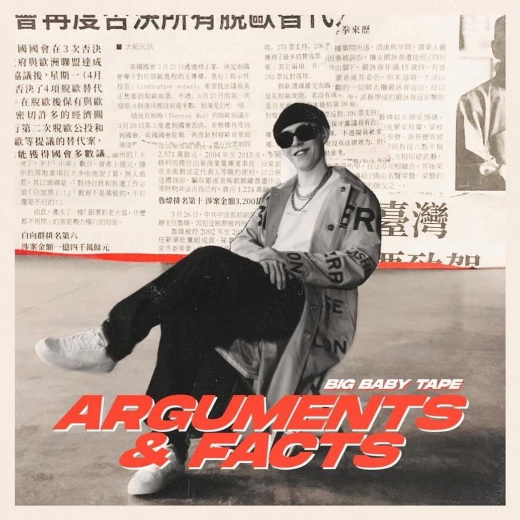 BIG BABY TAPE — «ARGUMENTS & FACTS»